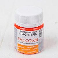 Краситель немигрирующий 'PRO Color', апельсиновый (сохраняет прозрачность мыльной основы), 4
