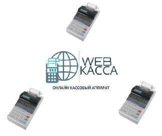 Кассовые аппараты онлайн с функцией передачи данных в ОФД (Фискальные регистраторы)