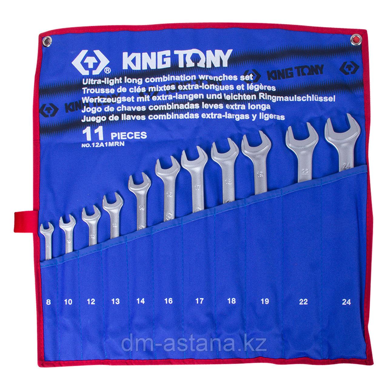 Набор комбинированных удлиненных ключей, 8-24 мм, чехол из теторона, 11 предметов KING TONY 12A1MRN