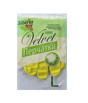 Перчатки латексные FROM SIBERIA WITH LOVE с хлопк. напылением размер L