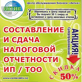 Сдача отчетов ИП Упрощенный режим 910 форма Экология 871 форма НДС 300 форма Импорт 320 форма Все виды отчетов