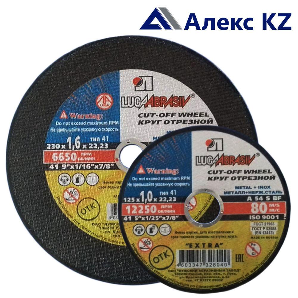 Круг отрезной Luga Abraziv по металлу 230*1,6*22.23 мм.