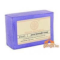 Натуральное Мыло Лаванда (Lavender KHADI), 125 гр
