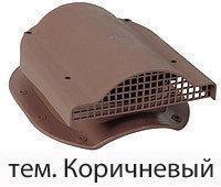 Вентиляция подкровельного пространства (аэратор для кровли или Вентиль КТВ) коричневый