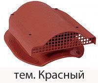 Вентиляция подкровельного пространства (аэратор для кровли или Вентиль КТВ) красный