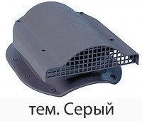 Вентиляция подкровельного пространства (аэратор для кровли или Вентиль КТВ) серый