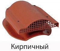Вентиляция подкровельного пространства (аэратор для кровли или Вентиль КТВ) кирпичный