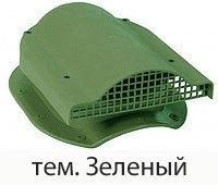 Вентиляция подкровельного пространства (аэратор для кровли или Вентиль КТВ) зеленый