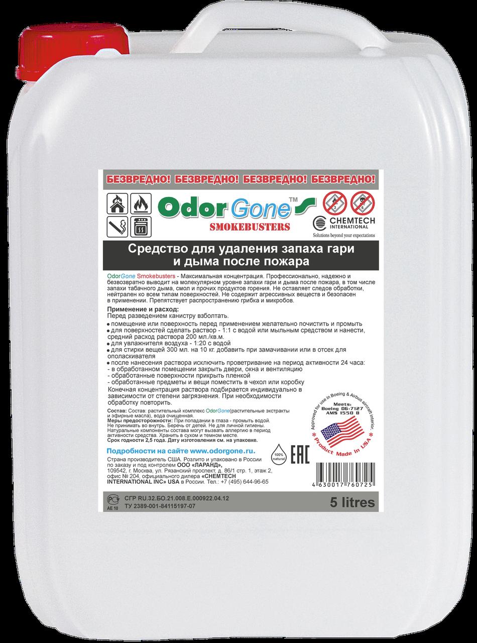 Средство от запахов Odorgone Антидым MAX, 5 л