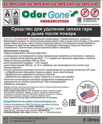Средство от запахов Odorgone Антидым MAX, 5 л, фото 2
