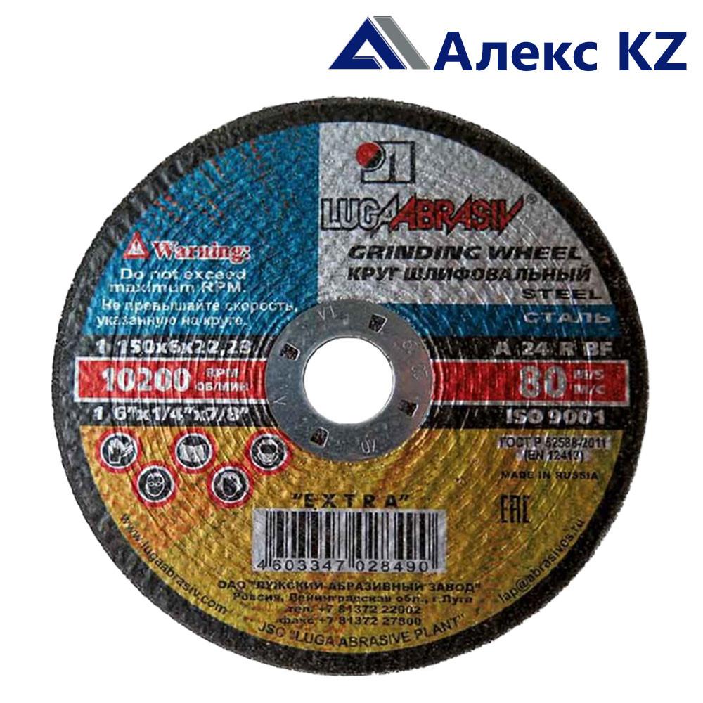Круг зачистной Luga Abraziv 150*6*22.23 мм.