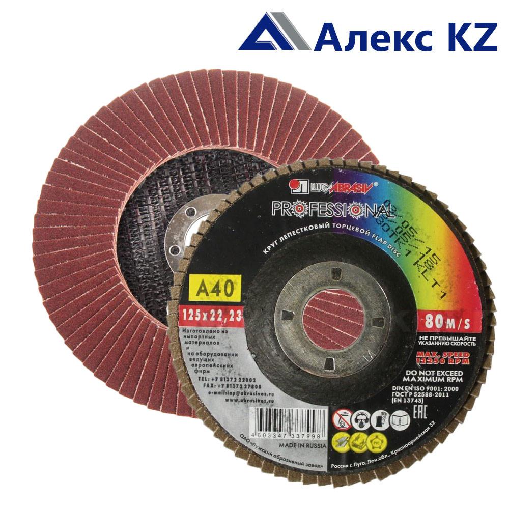 Круг лепестковый торцевой (шлифовальный) 125*22 мм., зерно Р 60, LUGA ABRAZIV