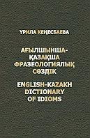 Ағылшынша-қазақша фразеологиялық с здік. Үрила Кеңесбаева