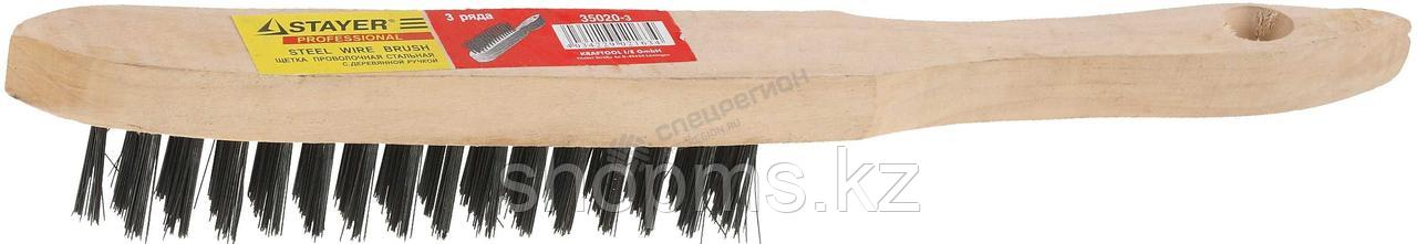 """Щетка STAYER """"MASTER"""" проволочная стальная с деревянной ручкой, 3 ряда"""