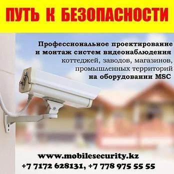 Установка и обслуживание видеонаблюдения