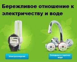 Энергосберегающие и водосберегающие технологии