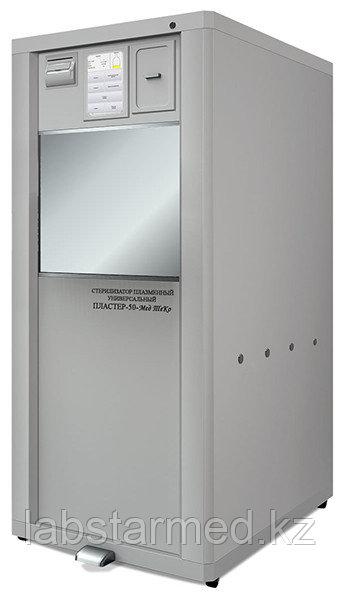 """Стерилизатор плазменный универсальный """"ПЛАСТЕР - 50 - 100 - Мед ТеКо  в комплекте"""