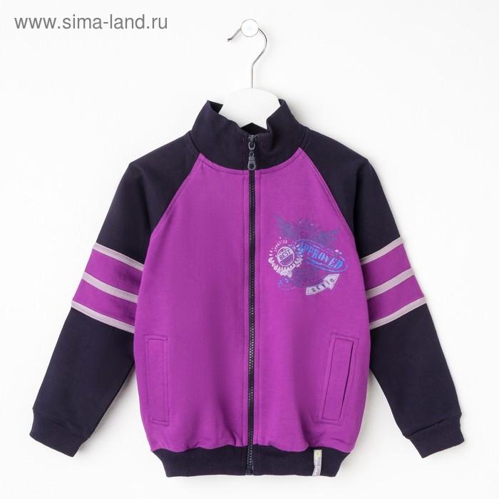 Куртка для мальчика, рост 116 см (60), цвет лиловый/тёмно-синий - фото 1