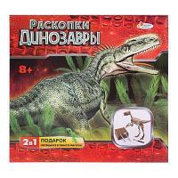Роскопки динозавры