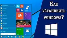 Установка Windows 7 Алматы, фото 3