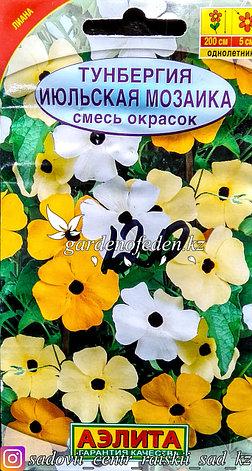 """Семена пакетированные Аэлита. Тунбергия """"Июльская мозаика"""", фото 2"""