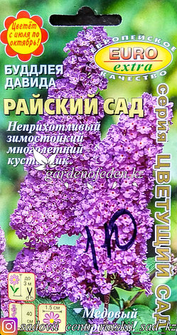 """Семена пакетированные Euro Extra. Буддлея Давида """"Райский сад"""", фото 2"""
