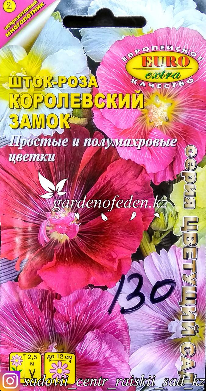 """Семена пакетированные Euro Extra. Шток-роза """"Королевский замок"""""""