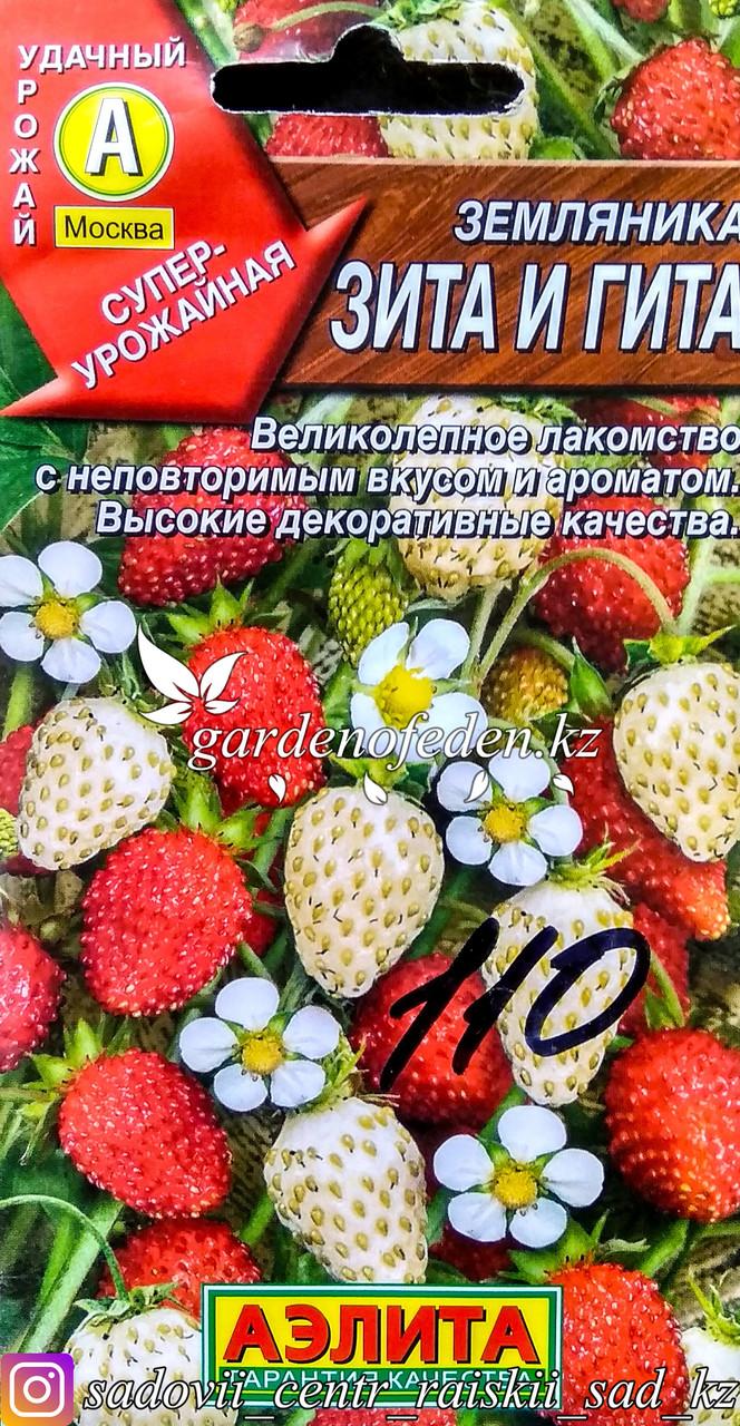 "Семена пакетированные Аэлита. Земляника ""Зита и Гита"""