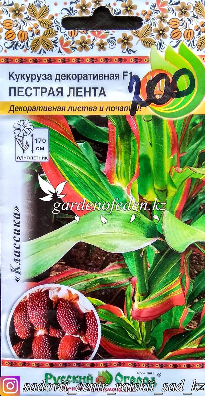 """Семена пакетированные Русский огород. Кукуруза декоративная F1 """"Пестрая лента"""""""