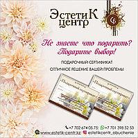Подарочные сертификаты г.Щучинск (массаж, спа-программы, косметология и др)