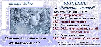 """Расписание обучения январь 2019 """"Эстетик центр"""" г. Щучинск"""