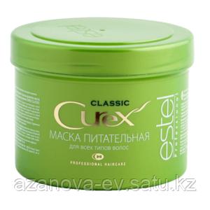 ESTEL CUREX Repair Маска для волос. Питательная, 500 мл