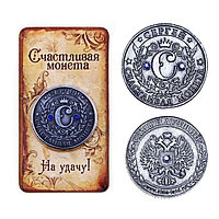 """Монета """"Сергей"""", 3,2 см."""