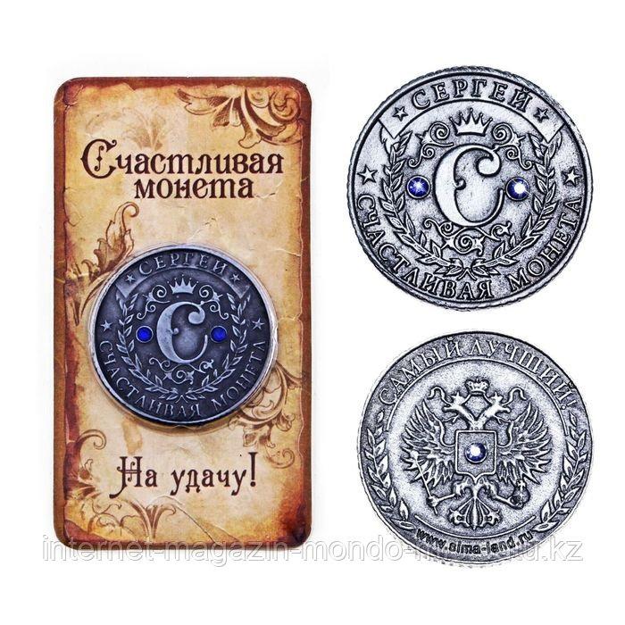 "Монета ""Сергей"", 3,2 см. - фото 1"