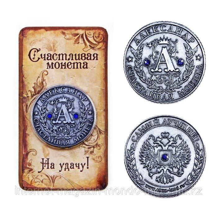 "Монета ""Александр"", 3,2 см."