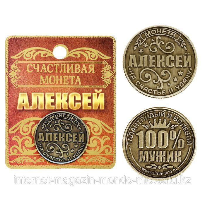 """Монета именная """"Алексей"""", 2,5 см."""