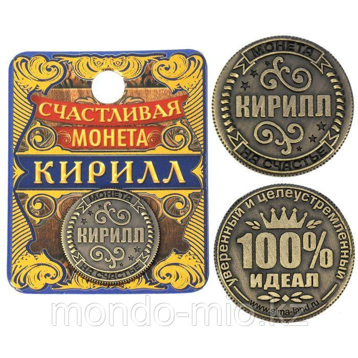 """Монета именная """"Кирилл"""", 2,5 см."""