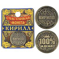 """Монета именная """"Кирилл"""", 2,5 см., фото 1"""