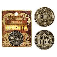 """Монета именная """"Никита"""", 2,5 см., фото 1"""