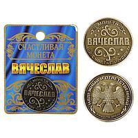 """Монета именная """"Вячеслав"""", 2,5 см."""