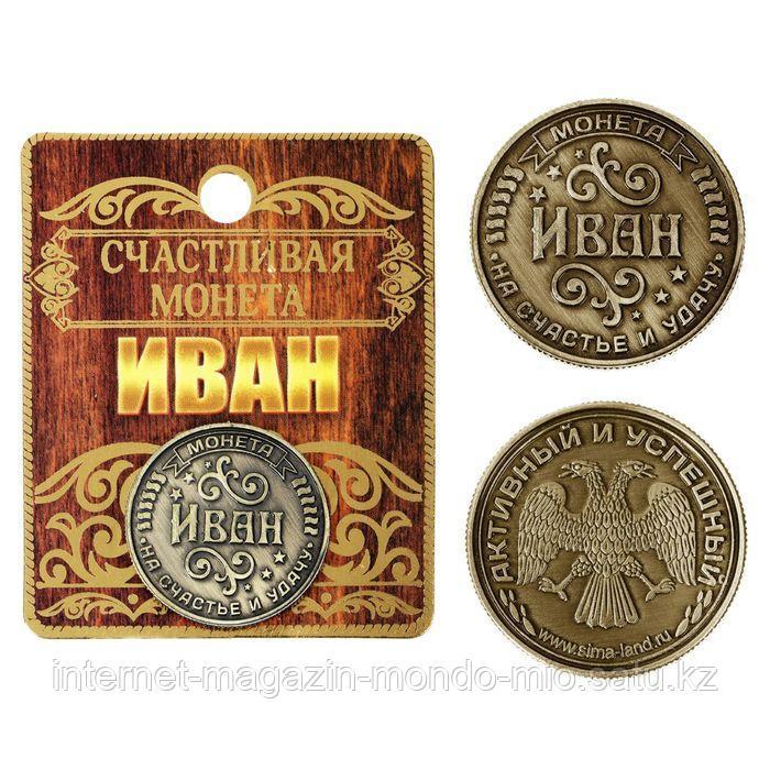 """Монета именная """"Иван"""", 2,5 см."""