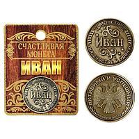 """Монета именная """"Иван"""", 2,5 см., фото 1"""