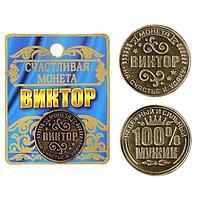 "Монета именная ""Виктор"", 2,5 см."