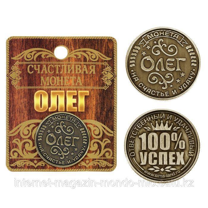 """Монета именная """"Олег"""", 2,5 см."""