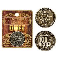 """Монета именная """"Олег"""", 2,5 см., фото 1"""