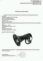 Мегафон 50 Вт Громкоговоритель ручной, фото 5