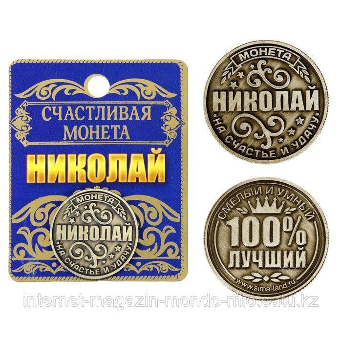 """Монета именная """"Николай"""", 2,5 см."""