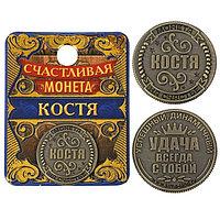 """Монета именная """"Костя"""", 2,5 см."""