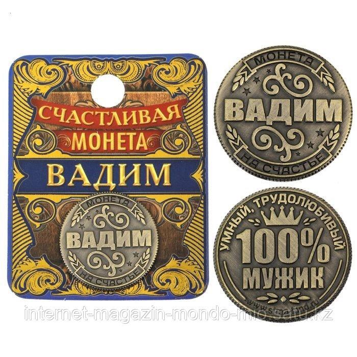 """Монета именная """"Вадим"""", 2,5 см."""