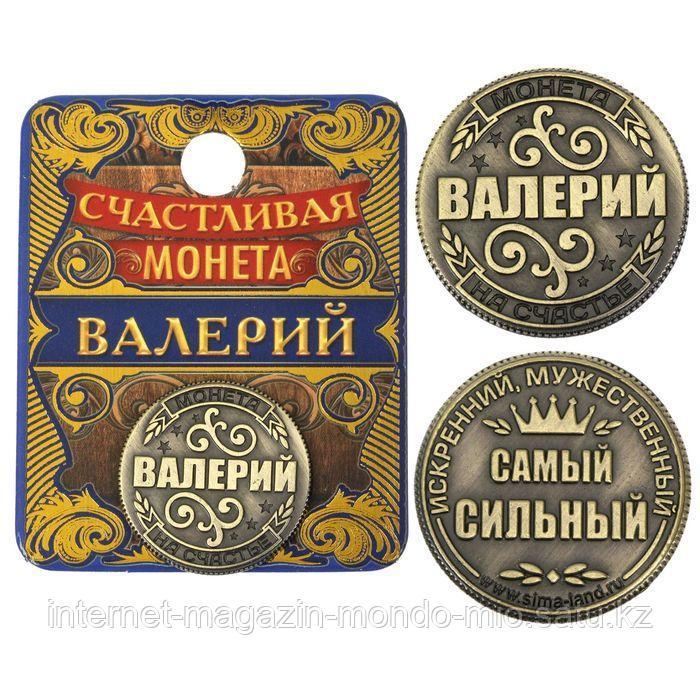 """Монета именная """"Валерий"""", 2,5 см."""
